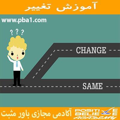 Change 01 - تغییر - در آموزش تغییر یعنی، به مباحثی همچون: تغییر یعنی چی؟تغییر یعنی با صداقت شروع کنیم؟، ترس، دلیل اصلی تغییر نکردن شماست، چگونه تغییر رو به نتیجه تبدیل کنیم؟، به نظر شما تغییر یعنی داشتن انگیزه؟، تغییر در منظر قرآن، تغییر یعنی تصمیم گیری درست، مهم ترین رکن تغییر، تغییرات ذهنیه، مثال واضح برای تغییر کردن شما، رو باهم بررسی می کنیم با ما همراه باشید: