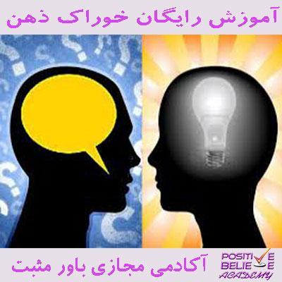 feed the mind 05 - خوراک ذهن - در آموزش خوراک ذهن به مباحث زیر میپردازیم: خوراک ذهن، ذهن ما به غذا نیاز داره یه نکته خیلی خیلی مهم در آموزش خوراک ذهناز من میدونم ها و قضاوت ها حذر کنید برای نتیجه گرفتن در زندگی به چی نیاز داریم؟ کنترل ورودی های ذهن؛ خوراک شگفت انگیز ذهن برنامه ریزی برای دادن خوراک ذهن به طور منظم