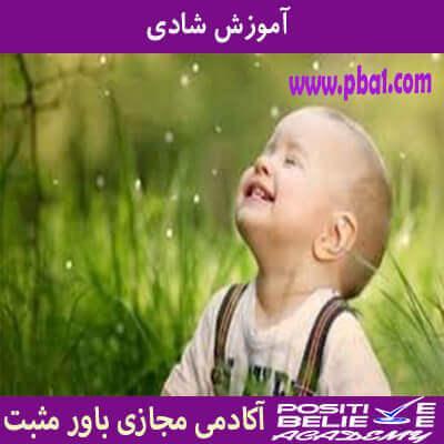 joy 05 - شادی - در آموزش شادی به مباحث زیر میپردازیم:راهکارهای شادی و شاد زیستن شادی در قرآن۹تمرین برای شاد زیستن نتایج عمل کردن به تمرینات شادی آفرین