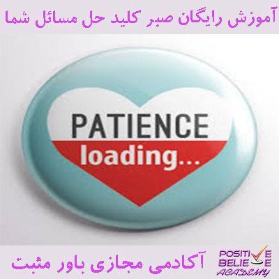 patience 07 - صبر کلید حل مسائل شما - در آموزش صبر کلید حل مسائل شما، به مباحثی همچون:چگونه از صبر در زندگیمون بهره مند بشیم صبر اوج احترام به حکمت خداست، صبر مهم ترین ابزار برای رسیدن به خواسته ها چالش های مسیر پله های ترقی شما