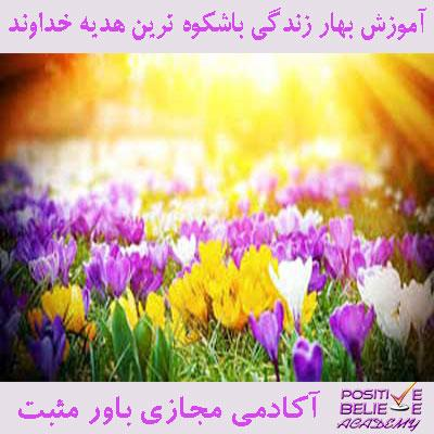 spring 04 - بهار زندگی با شکوه ترین هدیه خداوند - تنها و تنها زمانی ما میتونیم بهار زندگیمون رو بسازیم که بتونیم خودمون رو تازه کنیم و بایستی ما همیشه خودمون به استقبال تغییر بریم