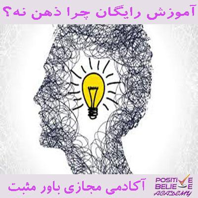 ذهن چرا ذهن نه
