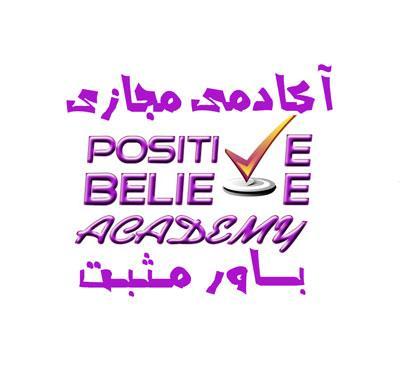 آکادمی مجازی باور مثبت positieve believe academy