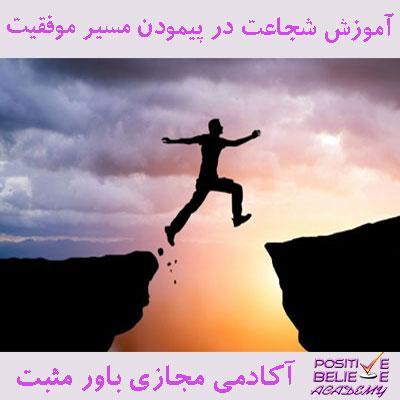 courage 02 - شجاعت در پیمودن مسیر موفقیت - آموزش شجاعت در پیمودن مسیر موفقیت به مباحث زیر می پردازیم: شجاعت درونی بهترین نوع شجاعت شجاع ابزار مورد نیاز برای غلبه بر ترس های شما شجاعت بارزترین اصل در موفقیت شجاعت همواره با اقدام شروع میشه داستانی آموزنده در مورد شجاعت شجاعت در مسیر زندگی شما