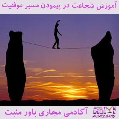 courage 06 - شجاعت در پیمودن مسیر موفقیت - آموزش شجاعت در پیمودن مسیر موفقیت به مباحث زیر می پردازیم: شجاعت درونی بهترین نوع شجاعت شجاع ابزار مورد نیاز برای غلبه بر ترس های شما شجاعت بارزترین اصل در موفقیت شجاعت همواره با اقدام شروع میشه داستانی آموزنده در مورد شجاعت شجاعت در مسیر زندگی شما