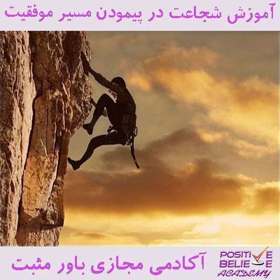 courage 110 - شجاعت در پیمودن مسیر موفقیت - آموزش شجاعت در پیمودن مسیر موفقیت به مباحث زیر می پردازیم:شجاعت درونی بهترین نوع شجاعت شجاع ابزار مورد نیاز برای غلبه بر ترس های شما شجاعت بارزترین اصل در موفقیت شجاعت همواره با اقدام شروع میشه داستانی آموزنده در مورد شجاعت شجاعت در مسیر زندگی شما