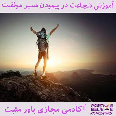 courage 120 - شجاعت در پیمودن مسیر موفقیت - آموزش شجاعت در پیمودن مسیر موفقیت به مباحث زیر می پردازیم:شجاعت درونی بهترین نوع شجاعت شجاع ابزار مورد نیاز برای غلبه بر ترس های شما شجاعت بارزترین اصل در موفقیت شجاعت همواره با اقدام شروع میشه داستانی آموزنده در مورد شجاعت شجاعت در مسیر زندگی شما