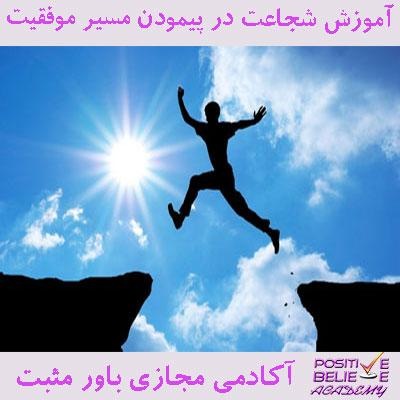courage170 - شجاعت در پیمودن مسیر موفقیت - آموزش شجاعت در پیمودن مسیر موفقیت به مباحث زیر می پردازیم:شجاعت درونی بهترین نوع شجاعت شجاع ابزار مورد نیاز برای غلبه بر ترس های شما شجاعت بارزترین اصل در موفقیت شجاعت همواره با اقدام شروع میشه داستانی آموزنده در مورد شجاعت شجاعت در مسیر زندگی شما