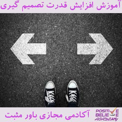 decision 05 - افزایش قدرت تصمیم گیری - در آموزش افزایش قدرت تصمیم گیریبه مباحث زیر می پردازیم: شگفتی تصمیم گیری تصمیم گیری برای موفقیت در زندگی راز یک تصمیم گیری شگفت انگیز تصمیم بگیرید که دیگران رو ببخشید اکنون داستان ناشناخته زندگی شما تصمیم گیری قدرت انتخاب مارو رشد میده