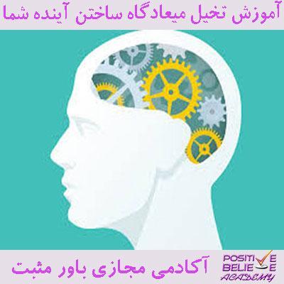 fancy 12 - تخیل میعادگاه ساختن آینده شما - در آموزش تخیل میعادگاه ساختن آینده شما به مباحث زیر می پردازیم: تخیل میعادگاه آینده سازان قوه تخیل مهمترین قوه وجودی شما اطلاعات اولیه در مورد مغز انسان کارکرد نیمکره سمت راست مغز کارکرد نیمکره سمت چپ مغز ویژگی بارز انسان های موفق چیه؟ استفاده ی منفی از قوه ی تخیل در زندگی