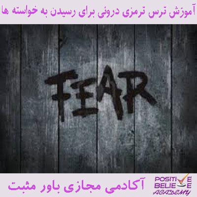 در آموزش ترس ترمزی درونی برای رسیدن به خواسته ها به مباحثی همچون:ترس ترمز رسیدن به اهداف، ترس ترمز رسیدن به اهداف، بررسی ترس در زندگی انسان ها، راه غلبه بر ترس چیا میتونه باشه؟، قبول ترس=قبول شکست، ترس در قرآن کریم، ابزارای شناخت عمیق تر ترس: الف)تغییر نگاه از ترس و شکست ب)گذشتن از ترس ها ج)پوشاندن ترس، ترس های شما طبل تو خالی هستن،چگونه از ترس برای طی کردن پله های ترقی استفاده کنیم؟، صبر در رویارویی با ترس آفت پیشرفت شما، د)درک ترس و توان مقابله با ترس و غلبه به ترس، ۱.درک ترس ۲.مقابله با ترس ها ۳.از خودت بپرس ۴.غلبه به ترس، شناسایی ترس ها اولین اقدام برای حمله کردن به ترس، مرگ یکی از مهم ترس های شما،
