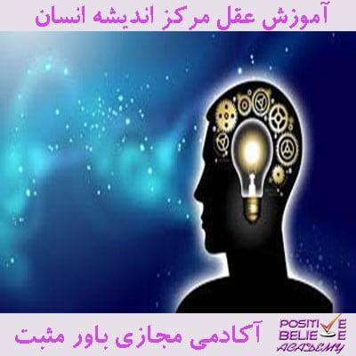 intellect 01 - عقل مرکز اندیشه انسان - در آموزش عقل مرکز اندیشه انسان به مباحثی همچون: عقل از نظر عوام، قدرت کلمات با درک و فهم اونا، دیدگاه قرآن در مورد تقلید و ناآگاهی، مفهوم عقل در قرآن، راههای تعقل در زندگی شما، علت عمل نکردن شما به دانسته هاتون چیه؟، سیر و سلوک در نشانه های خداوند جهان هستی، ارتباط عقل و علم، عدم وجود درک تعقل و عواقب آن در زندگی شما، رابطه حکمت و تعقل در نگاه خداوند، عقل از دیدگاه امام علی(ع)، عقل در اشعار معاصر ایران زمین، بررسی عقل در علوم موفقیت، می پردازیم پس با ما همراه باشید: