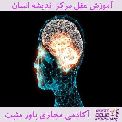 intellect 08 - عقل مرکز اندیشه انسان - در آموزش عقل مرکز اندیشه انسان به مباحثی همچون: عقل از نظر عوام، قدرت کلمات با درک و فهم اونا، دیدگاه قرآن در مورد تقلید و ناآگاهی، مفهوم عقل در قرآن، راههای تعقل در زندگی شما، علت عمل نکردن شما به دانسته هاتون چیه؟، سیر و سلوک در نشانه های خداوند جهان هستی، ارتباط عقل و علم، عدم وجود درک تعقل و عواقب آن در زندگی شما، رابطه حکمت و تعقل در نگاه خداوند، عقل از دیدگاه امام علی(ع)، عقل در اشعار معاصر ایران زمین، بررسی عقل در علوم موفقیت، می پردازیم پس با ما همراه باشید: