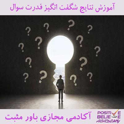 قدرت سوال