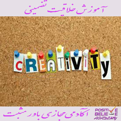 guaranteed creativity 09 - خلاقیت تضمینی - در آموزش خلاقیت تضمینی به مباحثی همچون:سرانجام داشتن خلاقیت، خلاقیت و مبانی توحیدی، قلب تپنده جهان آفرینش، به یاد آوردن مسیر گذشته ی شما، تمرین شمارو در تخصص خودتون رشد میده، چگونه انسانی خلاق شویم؟، اوقات فراغت و خلاقیت، تأثیر دوستان ایده پرداز در زندگی شما، خلاقیت از دیدگاه شاعران معاصر،  می پردازیم