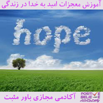امید به خدا
