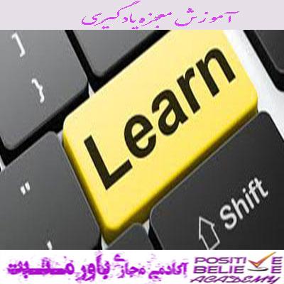 معجزه یادگیری