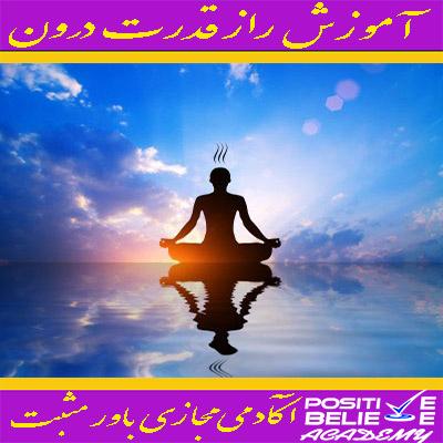 power inside 15 - راز قدرت درون - در آموزش راز قدرت درون به مباحثی همچون:راز قدرت درون شما چیست؟; قدرت درون چطوری عمل میکند؟; قدرت درون چیست؟; رابطه قدرت درون و اندیشه; چگونه برای زندگی دوباره فرصت رو غنیمت بشمریم؟; قدرت درون و حرف دیگران; قدرت درون خواستار خلق زندگیه; قدرت درون ماست; قدرت درون و قدرت روح; قدرت درون و تلقین; رو باهم بررسی کردیم.