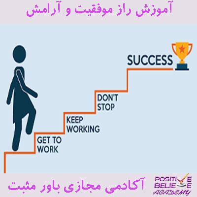 secret success and tranquility 07 - راز موفقیت و آرامش - در آموزش راز موفقیت و آرامش به مباحث زیر می پردازیم:راه رسیدن به موفقیت و آرامش، بررسی انتظار نتیجه زودرس، همه چیز آرام آرام اتفاق میوفته، اقدام در مسیر موفقیت از دیدگاه عطار نیشابوری، موندن در مسیر موفقیت یعنی چی؟