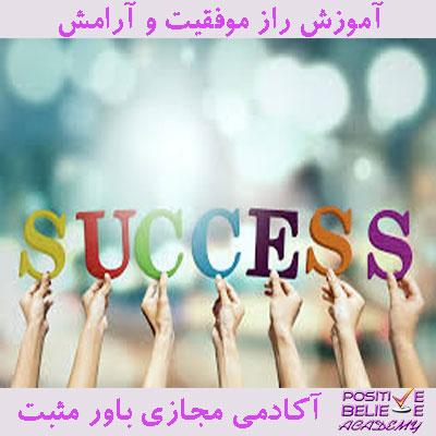 secret success and tranquility 13 - راز موفقیت و آرامش - در آموزش راز موفقیت و آرامش به مباحث زیر می پردازیم:راه رسیدن به موفقیت و آرامش، بررسی انتظار نتیجه زودرس، همه چیز آرام آرام اتفاق میوفته، اقدام در مسیر موفقیت از دیدگاه عطار نیشابوری، موندن در مسیر موفقیت یعنی چی؟