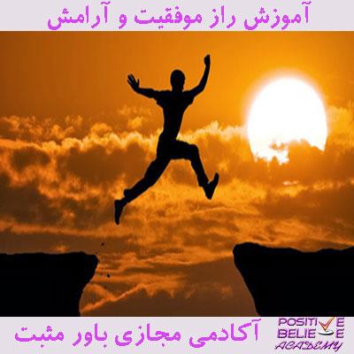 secret success and tranquility 16 - راز موفقیت و آرامش - در آموزش راز موفقیت و آرامش به مباحث زیر می پردازیم:راه رسیدن به موفقیت و آرامش، بررسی انتظار نتیجه زودرس، همه چیز آرام آرام اتفاق میوفته، اقدام در مسیر موفقیت از دیدگاه عطار نیشابوری، موندن در مسیر موفقیت یعنی چی؟