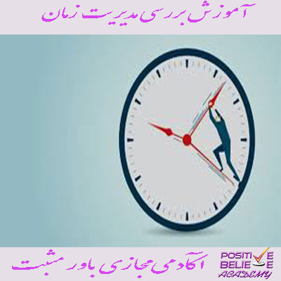 بررسی مدیریت زمان