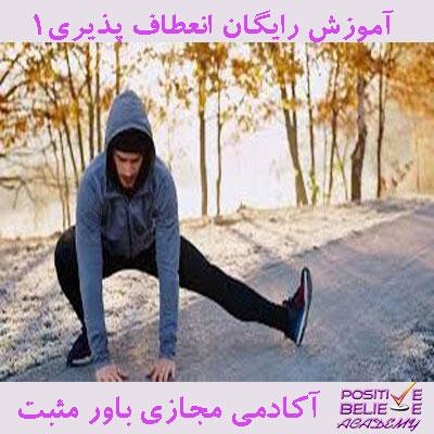 Easy Tips for Flexibility 01 - ۵نکته آسان برای انعطافپذیری ۱ - در آموزش رایگان انعطافپذیری قسمت اول به مباحثی همچون: معنی انعطافپذیری، تعریفانعطافپذیری، آیاانعطافپذیری یه امر فطریه؟، آیاانعطافپذیری یعنی قدرت بدنی و نیرومندی؟، ۴ویژگی مهم و اساسی افرادی که انعطاف پذیری دارند؛ ۱-مثبت فکر کردن ۲- استفاده درست از توانایی ها و مهارت های فردی ۳- روحیهپذیرش داشتن ۴- احساساتی عمل نکردن، رو کامل باهم بررسی میکنیم و این مباحث رو ذکر مثال برای شما عزیزان علاقمند توضیح میدیم امیدواریم که این آموزش دو قسمتی مورد توجه شما قرار بگیره.