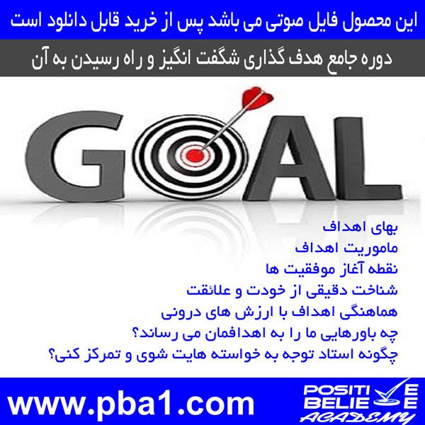 ax hadaf - هدف - در آموزش هدف، به مباحث زیر می پردازیم: هدف، مهمترین رکن زندگی شما چقدر در زندگی اهدافمون رو باور داریم؟ نکته ی مهم در مورد هدف گذاری مولفه های هدفیادبگیریم با هدف، زندگی کنیم