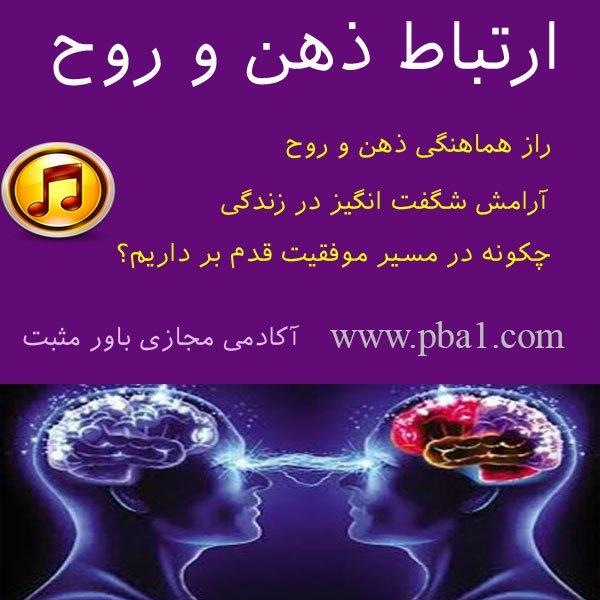 ارتباط ذهن و روح