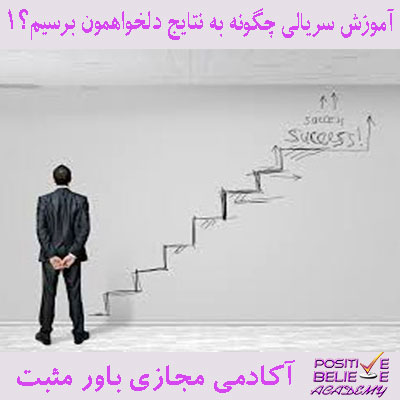 How to reach your desired results 01 - چگونه به نتایج دلخواهمون برسیم؟۱