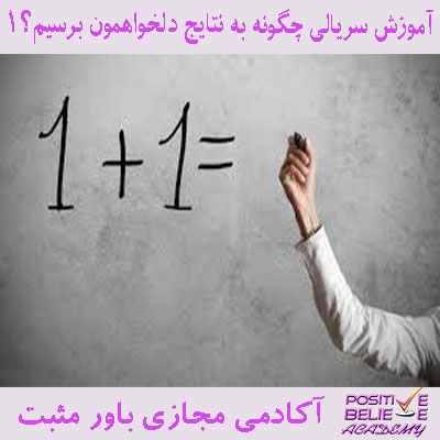 How to reach your desired results02 - چگونه به نتایج دلخواهمون برسیم؟۱