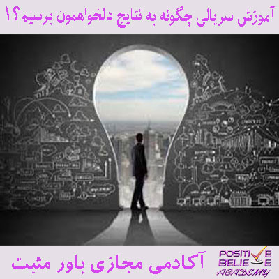 How to reach your desired results05 - چگونه به نتایج دلخواهمون برسیم؟۱