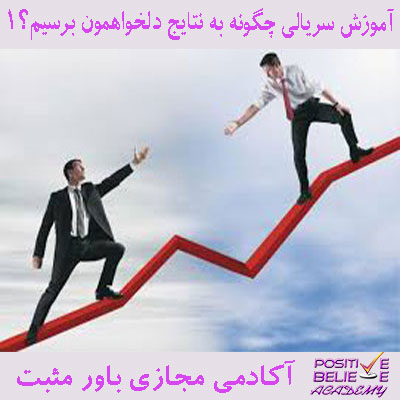 How to reach your desired results07 - چگونه به نتایج دلخواهمون برسیم؟۱