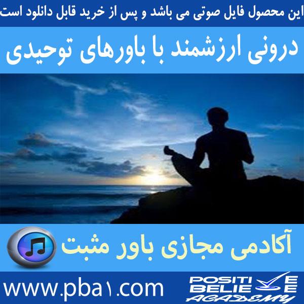 Invaluable inner with monotheistic beliefs درونی ارزشمند با باورهای توحیدی