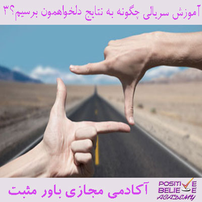 how to reach your desired results 06 1 - چگونه به نتایج دلخواهمون برسیم؟۳