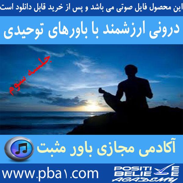 Invaluable inner with monotheistic beliefs03 - درونی ارزشمند با باورهای توحیدی۳