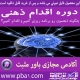 Action mind 80x80 - ضعف اعتقادی