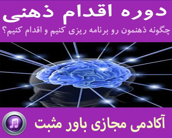 قدرت ذهن، قدرت ناشناخته درونی:قدرت ذهن، قدرت ناشناخته درونی:۱)مسئله یا چالش در قدرت ذهن، ۲)برخورد با روز های سخت، ۳)انسان موافق یا مخالف، ۳)انسان موافق یا مخالف، ۴)بحران ها در مواجه با قدرت ذهن، ۵)شکر گزاری قدرت ذهنی بالایی رو ایجاد میکنه، ۶)(ایمان=موفقیت)،(ترس=شکست)، ۷)تمرکز کردن روی لحظه حال، ۸)حس تنهایی و ارتباط آن با قدرت ذهن، ۹)حس خستگی در طول مسیر، ۱۰)از بازی زندگیت لذت ببر، چرا ذهن مهمه،