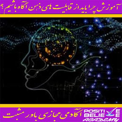 در آموزش چرا باید از قابلیت های ذهن آگاه باشیم به مباحثی همچون:چگونه از هوشیاری ذهن بهره مند شویم؟، درک هوشیاری ذهن چیا میتونه باشه؟، شناخت بهتر هوشیاری ذهن، ذهن هوشیار چیست و چه کارایی دارد؟، نکته شگفت انگیز درباره ذهن هوشیار، ذهن نیمه هوشیار چیست و چه کارایی در زندگی شما دارد؟، نکته ناشناخته درباره ذهن نیمه هوشیار،