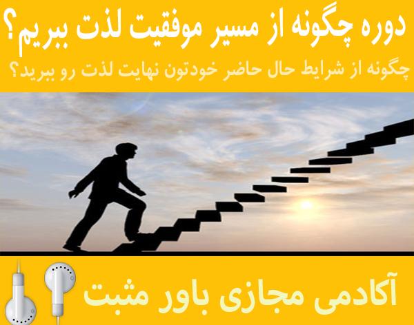 لذت از زندگی لذت از مسیر موفقیت چگونه از مسیر موفقیت لذت ببریم؟See the beauty of the path to success