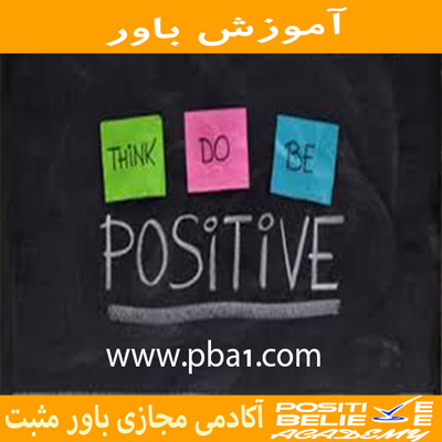 positive believe 02 - باور چیست و چگونه شکل میگیرد؟ - در آموزش باور به مباحثی همچون: چگونه نگرش مثبت داشته باشیم؟، نکتههای شگفت انگیز در مورد باور مثبت، چگونگی ساختن نگرش مثبت در زندگی شما، مهم ترین اصل در زندگی شما چیست؟، رو با هم بررسی کردیم.