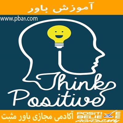 positive believe 04 - باور چیست و چگونه شکل میگیرد؟ - در آموزش باور به مباحثی همچون: چگونه نگرش مثبت داشته باشیم؟، نکتههای شگفت انگیز در مورد باور مثبت، چگونگی ساختن نگرش مثبت در زندگی شما، مهم ترین اصل در زندگی شما چیست؟، رو با هم بررسی کردیم.