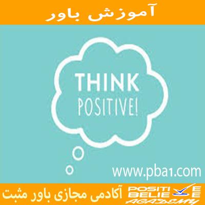 positive believe 06 - باور چیست و چگونه شکل میگیرد؟ - در آموزش باور به مباحثی همچون: چگونه نگرش مثبت داشته باشیم؟، نکتههای شگفت انگیز در مورد باور مثبت، چگونگی ساختن نگرش مثبت در زندگی شما، مهم ترین اصل در زندگی شما چیست؟، رو با هم بررسی کردیم.