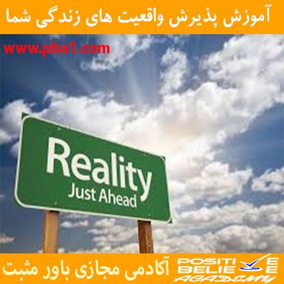Acceptance of reality 05 - پذیرش واقعیت های زندگی شما - در آموزش پذیرش واقعیت های زندگی شما به مباحثی همچون: پذیرش واقعیت های زندگی شما، چرا واقعیت های زندگی شما به باورهاتون بر میگرده؟، چطور واقعیت های زندگیمون رو پیدا کنیم؟، پذیرش واقعیت ها مهم ترین مرحله اقدام عملی است، پیدا کردن باورهای محدود کننده، تکرار باورهای مثبت و پذیرش واقعیت های زندگی، رو باهم بررسی کردیم.