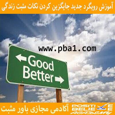 Alternative 06 - رویکرد جدید جایگزین کردن نکات مثبت زندگی