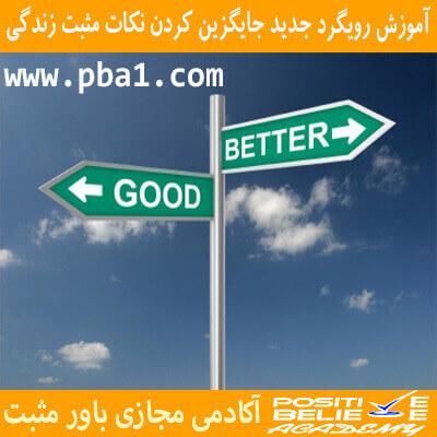 Alternative 07 1 - رویکرد جدید جایگزین کردن نکات مثبت زندگی