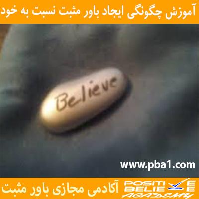 در آموزش چگونگی ایجاد باور مثبت نسبت به خود به مباحثی همچون:چگونه ایجاد باور مثبت نسبت به خود کنیم؟ گرفتن درس عبرت از گذشته ی زندگی خود، از Create positive believeاشتباه کردن نترسید، دو اقدام شگفت انگیز برای ایجاد باور مثبت نسبت به خود؛ اقدام اول خودمون رو ببخشیم؛اقدام دوم واگویه مثبت داشته باشید