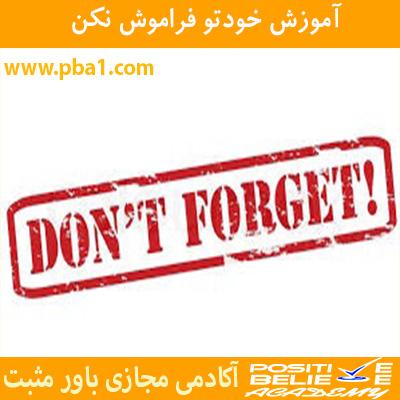 Do not forget 07 - خودتو فراموش نکن