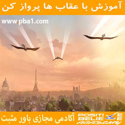 در آموزش با عقاب ها پرواز کن به مباحثی همچون:چرا باید با عقاب ها پرواز کرد؟، چقدر در زندگی دوست دارین
