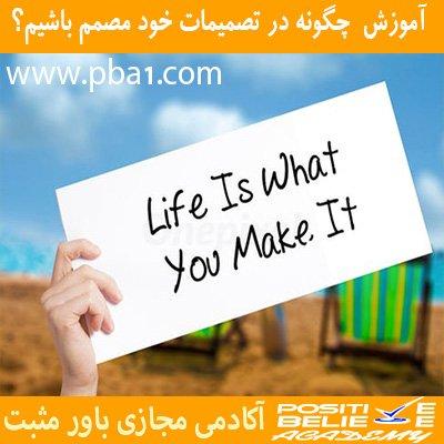 How to be determined in our decisions 08 - چگونه در تصمیمات خود مصمم باشیم؟